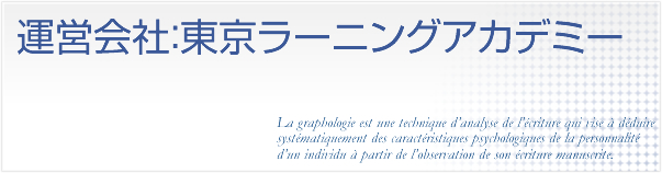 運営会社、東京ラーニングアカデミーのご紹介