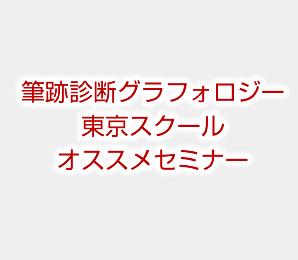 筆跡診断グラフォロジー東京スクールオススメセミナー