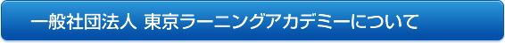 一般社団法人 東京ラーニングアカデミーについて