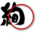 丸文字の筆跡特徴:大弧型