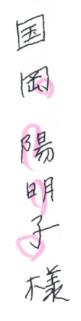 右上がりの文字の性格特徴