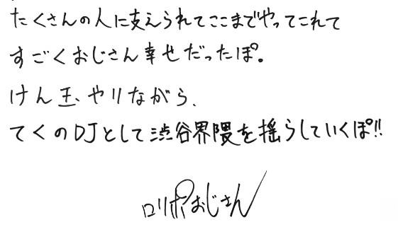 ロリポおじさんの筆跡診断