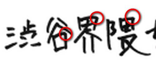ロリポおじさんの筆跡特徴:転折角