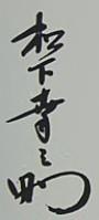 松下幸之助の筆跡・文字特徴