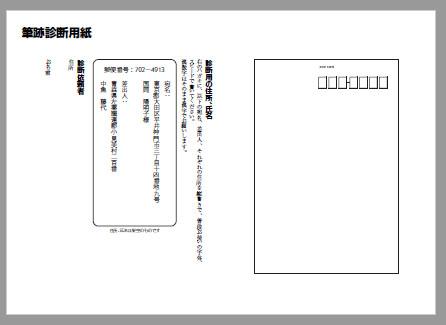 筆跡診断用シート