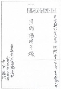 行右寄り型の筆跡特徴