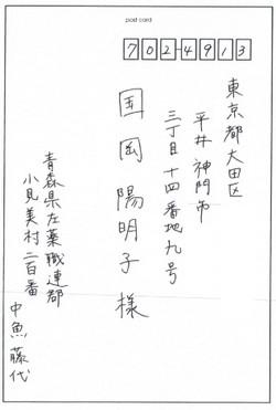 早め改行型の筆跡特徴