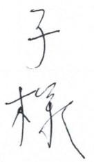 ハネ弱型の筆跡特徴