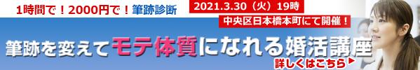3月30日婚活講座60分2000円