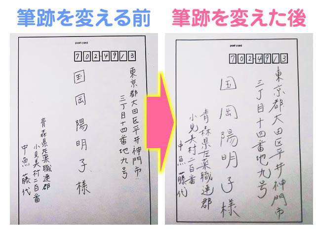 筆跡を変えた実際の例