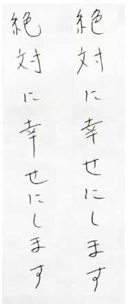 本音がわかる筆跡の意味:絶対に幸せにします