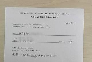 s-2016-10-20_181247