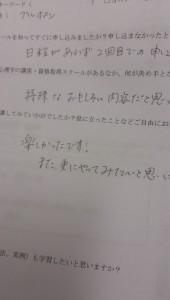 s-IMG_生徒さん筆跡1