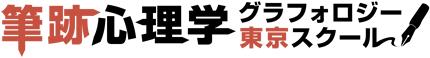 筆跡診断なら筆跡心理学グラフォロジー東京スクール