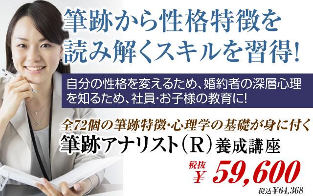 筆跡アナリスト(R)養成講座 筆跡から性格特徴を読み取るスキルを習得