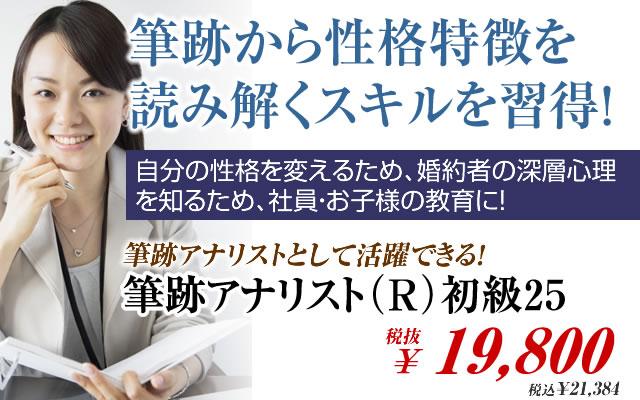 筆跡アナリスト(R)初級25養成講座 筆跡から性格特徴を読み取るスキルを習得